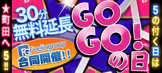 GOGO!の日