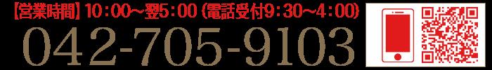 042-705-9103