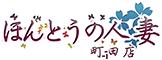 町田店ロゴ
